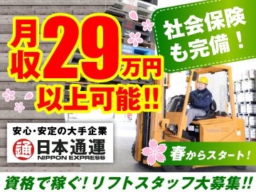 日本通運株式会社 大阪西支店 北港ロジスティクスセンターのアルバイト情報