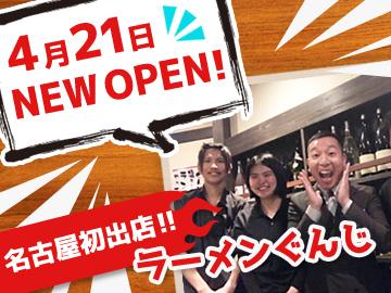 ラーメンぐんじ 名電高前店 のアルバイト情報