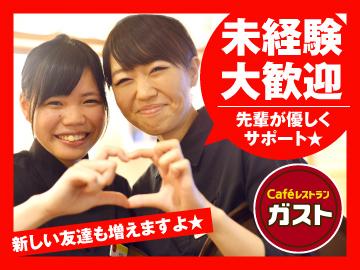ガスト 鬼怒川店・日光店<000000>のアルバイト情報