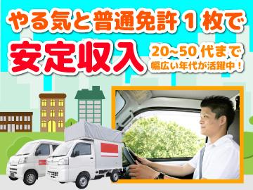 株式会社ロジクエスト 仙台支店のアルバイト情報