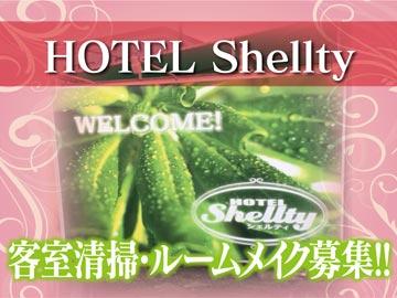 ホテル シェルティ 水戸店のアルバイト情報