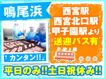 日本ピュアフード株式会社のアルバイト情報