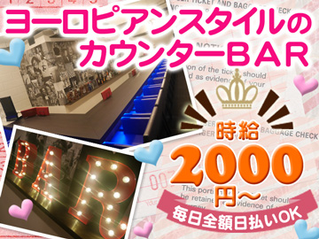 Cafe&Bar 5 -ファイブ-のアルバイト情報