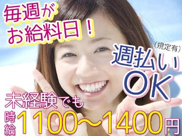 株式会社ネオキャリア 沖縄支店のアルバイト情報