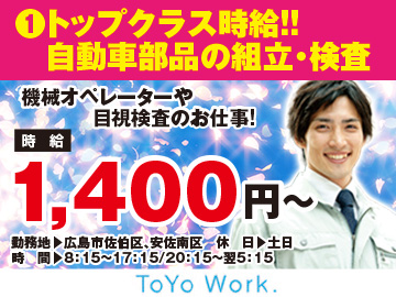 東洋ワーク株式会社 広島営業所のアルバイト情報