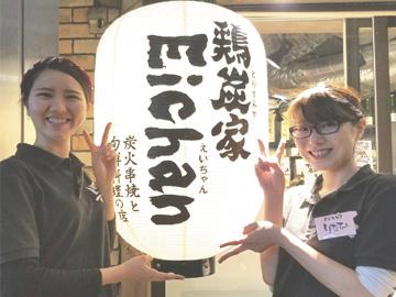 炭火串焼と旬鮮料理の店 鶏炭家 Eichanのアルバイト情報