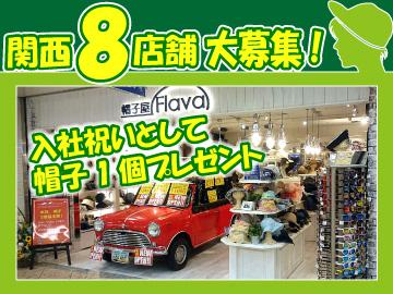 帽子専門店『FLAVA』関西エリア8店舗合同募集のアルバイト情報