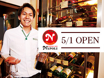 PIZZERIA BAR NAPOLI 福岡新宮(仮)のアルバイト情報