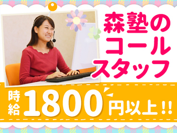だれでも高時給1800円〜スタート☆