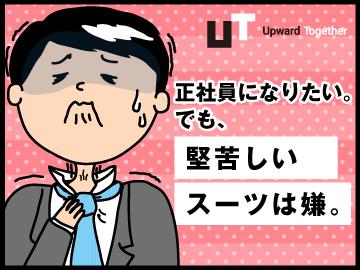 UTエイム株式会社【広告No.T000422】のアルバイト情報