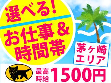 ヤマト運輸株式会社 茅ヶ崎エリアのアルバイト情報