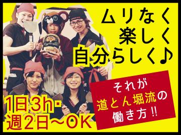 お好み焼 道とん堀 浜北店のアルバイト情報