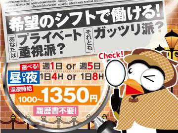 エイジス九州株式会社◆広島・山口で大募集/FAT0420-0102のアルバイト情報
