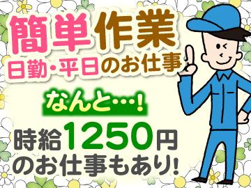 サンヴァーテックス株式会社埼玉営業所のアルバイト情報