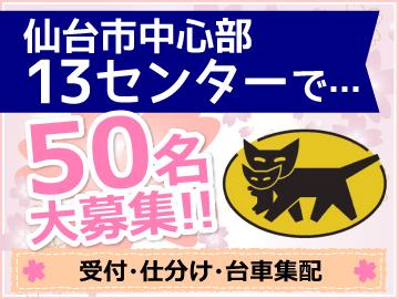 ヤマト運輸 仙台駅周辺13センターのアルバイト情報