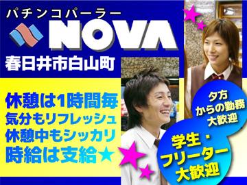 パチンコパーラー NOVAのアルバイト情報