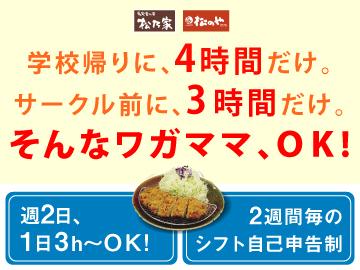 「松乃家&松のや」東京・埼玉エリア26店舗合同募集!のアルバイト情報