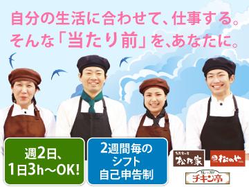 「松乃家&松のや」東京・埼玉・千葉エリア27店舗合同募集!のアルバイト情報