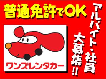 ワンズレンタカー (1)小倉駅前店 (2)佐賀駅前店のアルバイト情報
