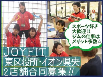 スポーツクラブJOYFIT(ジョイフィット) 2店舗合同募集のアルバイト情報