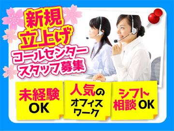 株式会社セントラルサービス 藤沢営業所のアルバイト情報