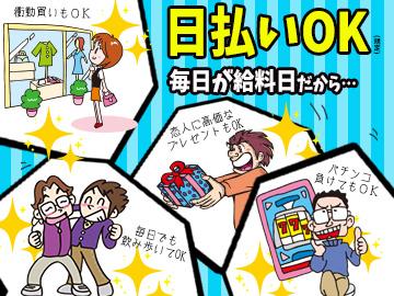 株式会社日本ケイテム 【広告No.KANSAI】のアルバイト情報