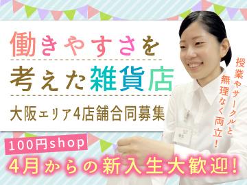 (株)ベルーフ 大阪エリア4店舗合同募集のアルバイト情報