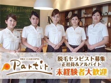 パルティール 3店舗合同のアルバイト情報