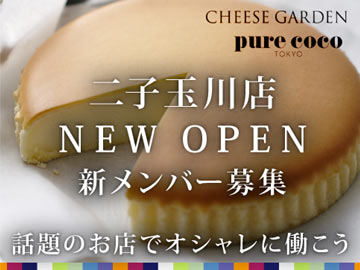 【CHEESE GARDEN】&【pure coco】同時募集!のアルバイト情報