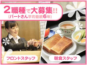 アレーホテル広島並木通のアルバイト情報