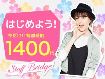 4月末までにお仕事スタートの方限定!特別時給1400円★