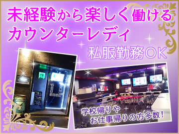 COLONY茅場町のアルバイト情報