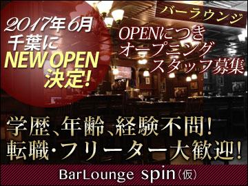 (株)SPINのアルバイト情報