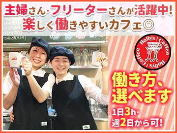 株式会社ホリーズ (京都・大阪30店舗同時募集)のアルバイト情報