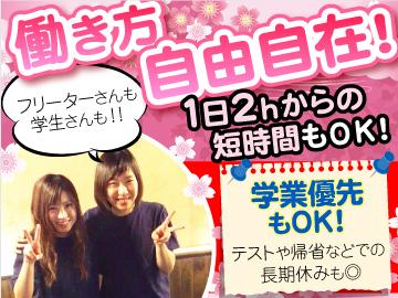 【らーめん岩本屋】【つけ麺 是・空】18店舗同時募集!のアルバイト情報