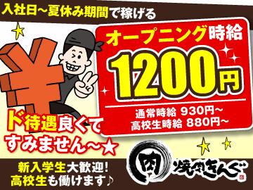 焼肉きんぐ 福山王子店のアルバイト情報