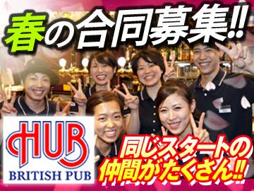 株式会社ハブ ★HUB・82  渋谷・新宿・池袋合同募集★のアルバイト情報