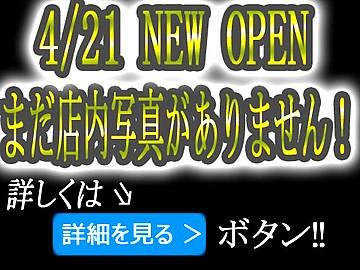 下北沢 CLUB 9 〜ナイン〜 【2017/4/21 完全新規OPEN】 のアルバイト情報
