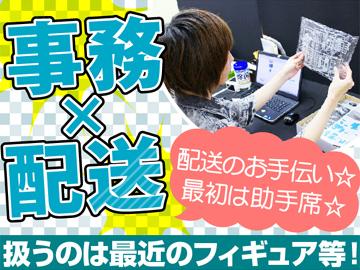 有限会社エスアイ 新宿オフィスのアルバイト情報