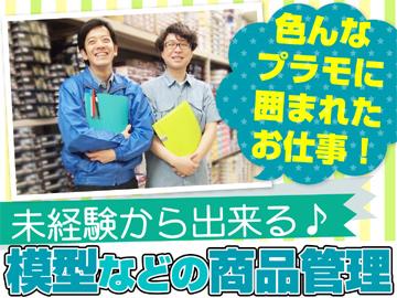 宮沢模型株式会社のアルバイト情報