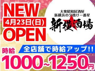 4/23(日)OPEN!新横酒場、他9店舗同時募集!のアルバイト情報