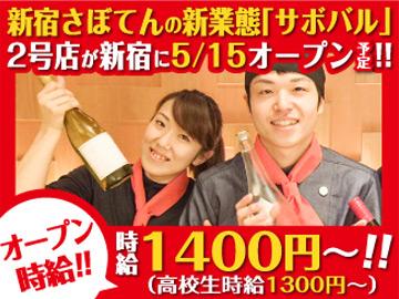 サボテンバル 新宿パークタワー店(仮称)、他1店舗のアルバイト情報
