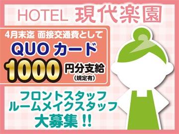 HOTEL 現代楽園 高崎店のアルバイト情報