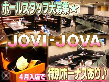 Club JOVI-JOVA ジョビジョバのアルバイト情報