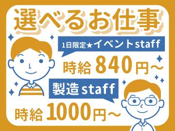 株式会社ウィルエージェンシー新潟支店/wni0445のアルバイト情報