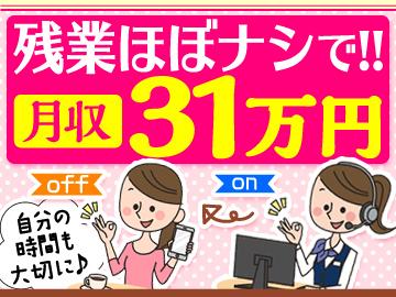 株式会社日本パーソナルビジネス ☆久屋大通・栄エリア☆のアルバイト情報