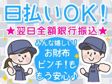 株式会社ウィルエージェンシー 長岡支店/wno0139のアルバイト情報