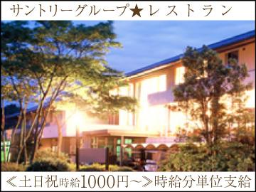 信楽高原ホテルレストランのアルバイト情報