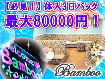 club  Bamboo 【バンブー】 のアルバイト情報