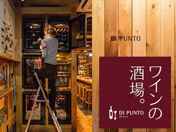 Di PUNTO(ディ プント) 長野駅前店(仮称)のアルバイト情報